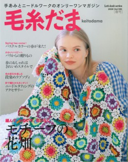 毛糸だま vol.185 [春号]