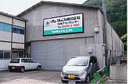 湯来テクノセンター