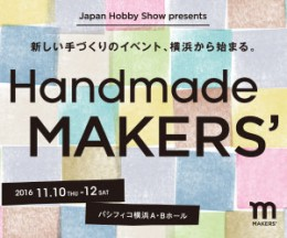 Handmade MAKERS'2016年11月10日(木)-12日(土)パシフィコ横浜A・Bホール