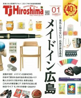 TJ Hiroshima 月刊タウン情報ひろしま1月号