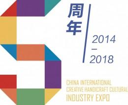 第5回 中国国際手工文化創意産業博覧会