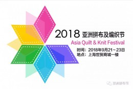 The 10th Asia Quilt & Knit Festival 2018