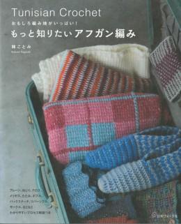 もっと知りたいアフガン編み