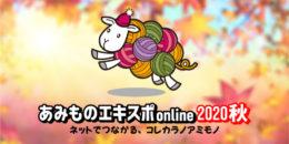 あみものエキスポonline2020秋