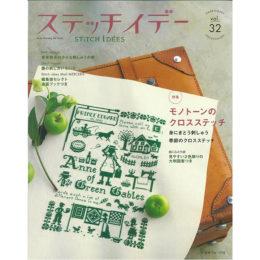 ステッチイデー vol.32