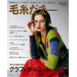 毛糸だま vol.188 冬号