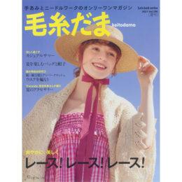 毛糸だま2021_vol_190_夏号