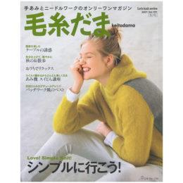 毛糸だま vol.191 秋号