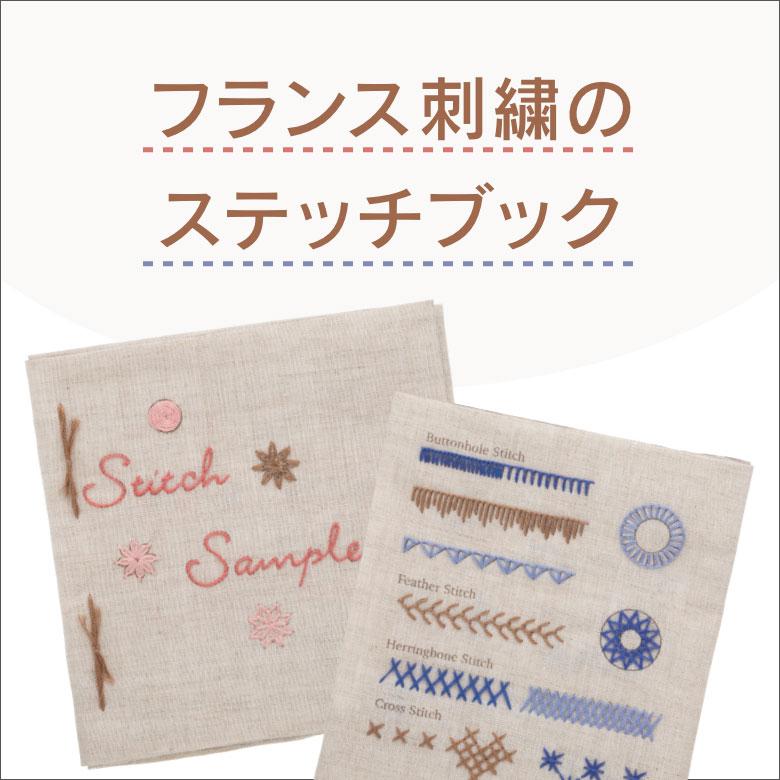 フランス刺繍のステッチブック