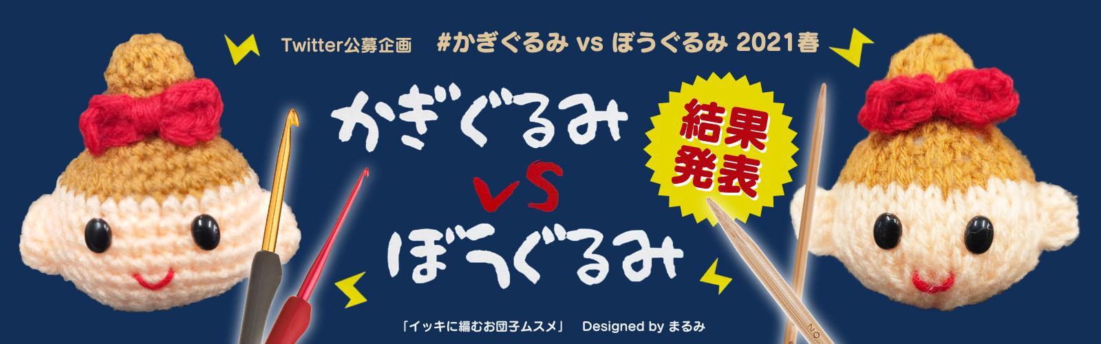 SNS公募企画  「かぎぐるみ vs ぼうぐるみ2021春]